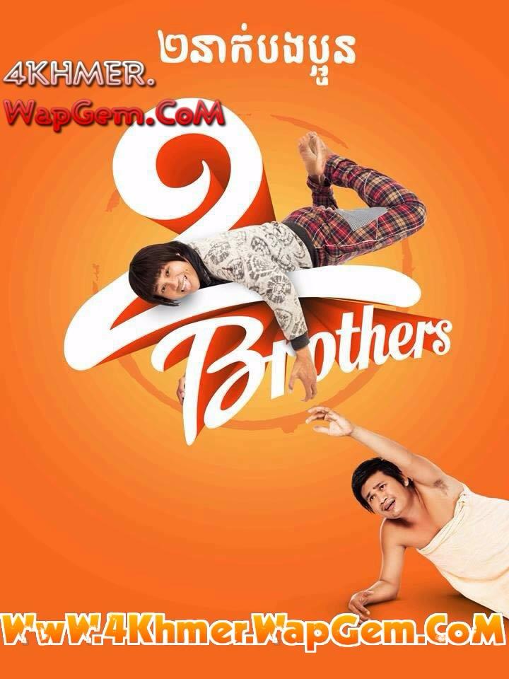 ទឹកចិត្តប្អូនប្រុស - នាយ គ្រឿន Teok Chet P'oun Proz - Kreoun (2Brothers Movie)