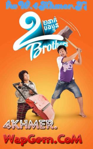 2 Brothers, រឿងពីរនាក់បងប្អូន Khmer Full Movie HDCam