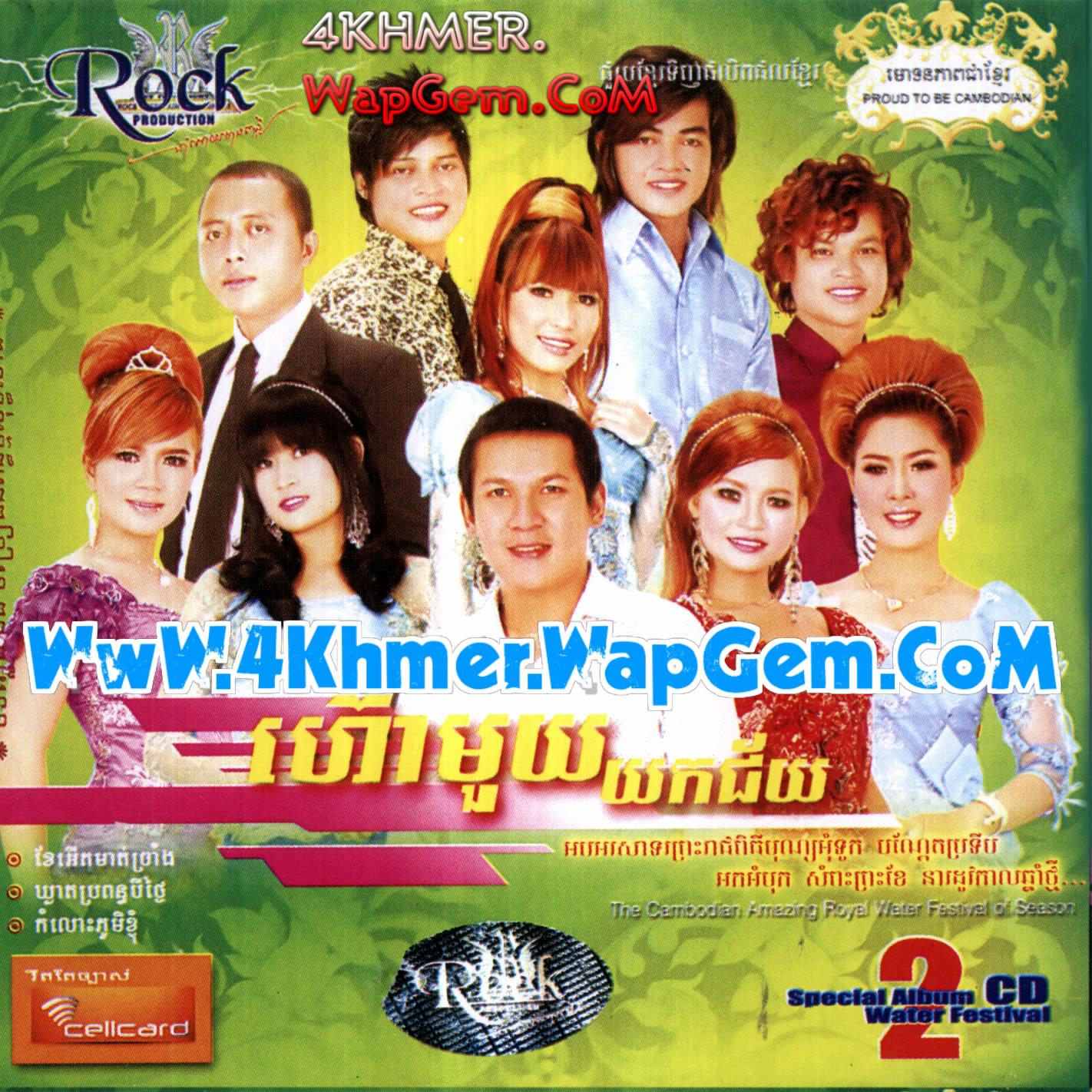 Rock CD Vol 02